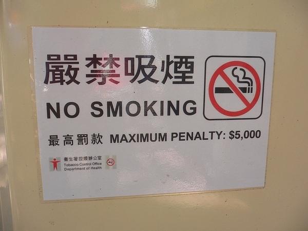 控煙辦公室