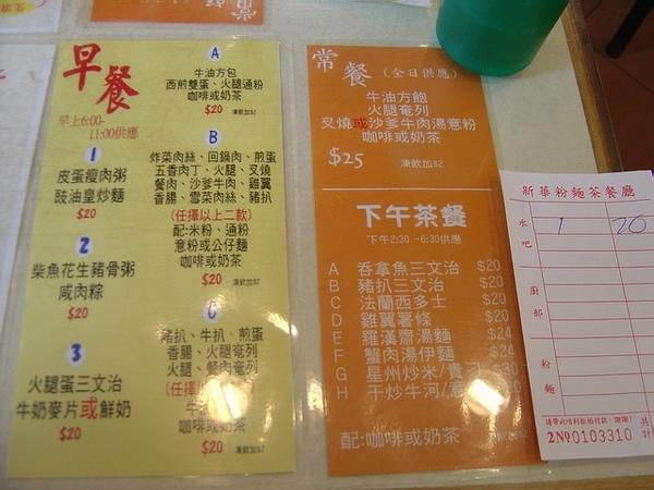 新華粉麵茶餐廳