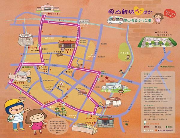 文化公車-鳳山2