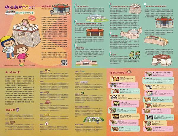 文化公車-鳳山-3