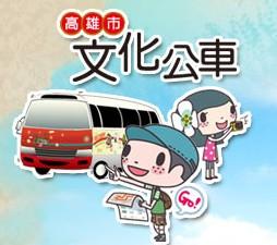 高雄市文化公車