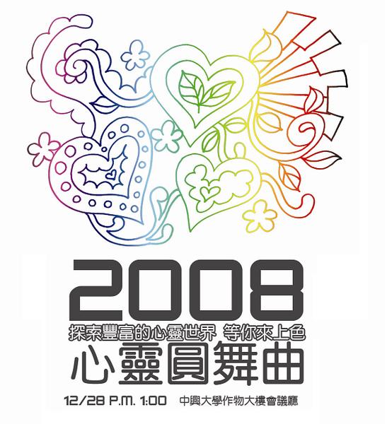 心靈圓舞曲logo
