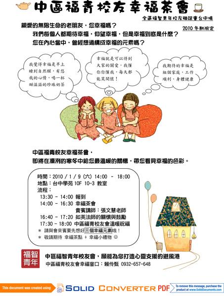 20100109中區福青校友幸福茶會文案(漂亮文字檔).jpg