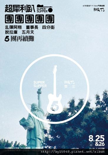 2012-06-19 第三屆「超犀利趴-團團團團團」台灣搖滾史上經典五團小巨蛋「大亂鬥」02