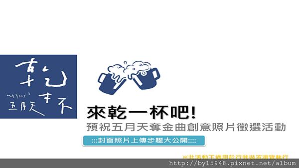 2012-06-21 10'34 來乾一杯吧!五月天奪金曲~創意照片徵選新版說明 01