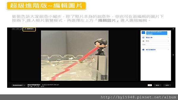 2012-06-21 10'34 來乾一杯吧!五月天奪金曲~創意照片徵選新版說明 10