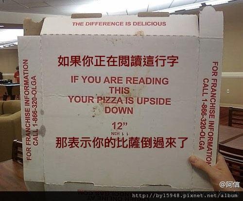 @阿信:沒想到現在的pizza盒,有這麼歪腰的幽默感......。