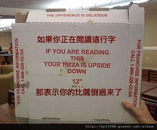 沒想到現在的pizza盒,有這麼歪腰的幽默感......。阿信. 臉書