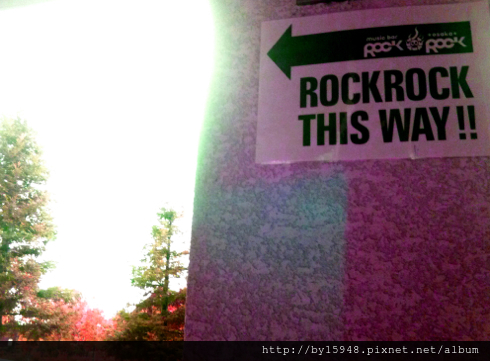 Rock! This way.