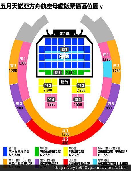 2012-08-20 11'45 NOWHERE  WORLD  TOUR  2 0 1 2Audi X 五月天「諾亞方舟航空母艦版」返航高雄世運主場館