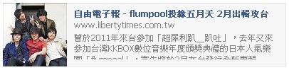 2013-01-10 15'34 【 相 音 全 球 大 首 播 】flumpool [証明]MV首播詞 五月天 阿信  曲 阪井一生