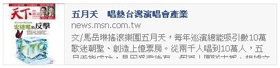 2013-01-11 11'16 其實 Mayday五月天 有一個100萬人團隊啊!(推眼鏡)就是你!!!!!