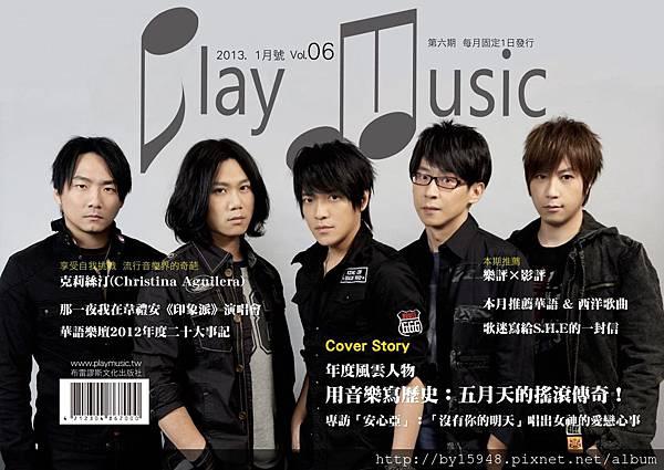 2013-01-13 用音樂寫歷史:五月天的搖滾傳奇!06
