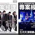 2013-01-14 16'55 專案經理雜誌 [請大家來票選喔, 轉迎轉貼, 請點在照片點入後再票選]專案經理雜誌的最近做了一期的封面故事叫五月天演唱會的專案管理