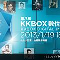 2013-01-15 第八屆KKBOX年度數位風雲榜頒獎典禮