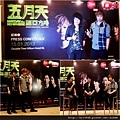 2013-01-15 17'11 988 看看是誰在吉隆坡!!五月天 阿信 五月天 怪獸7PM -----有個節目叫Good Show 專訪8PM ----- Paradigm Mall謝票活動PS 記得帶票根,可以抽獎上台合照!五月天 諾亞方舟 演唱會消息
