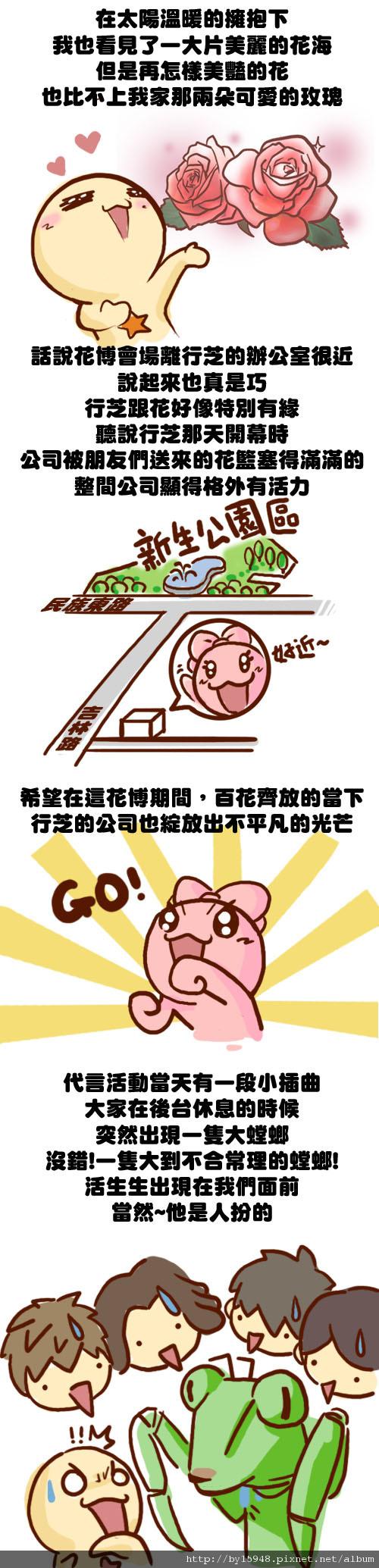 花博代言活動篇02