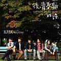 五月天新专辑《后青春期的诗》封面曝光.jpg