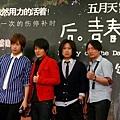 五月天新碟北京發布 宣布百大校園巡演3.jpg