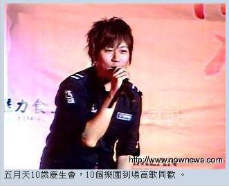 五月天10年慶生會 10樂團暢飲啤酒齊高歌.JPG