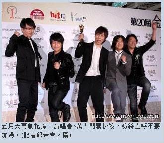 五月天高雄演唱會黃牛橫行 宣布釋出最後門票