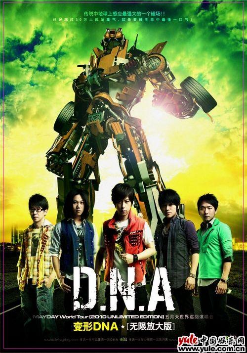 五月天世界巡迴演唱會「變形DNA無限放大版」正式啟動l