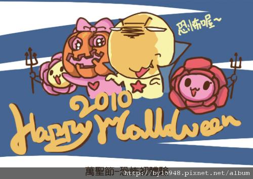 Happy Halloween-恐怖初體驗01