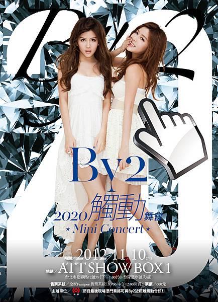 By2_2020觸動舞會海報