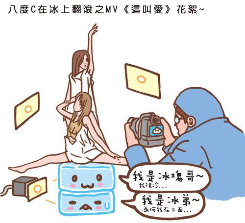 2010-3-MV這叫愛篇02-完稿-001.jpg