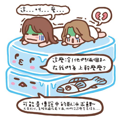 2010-3-MV這叫愛篇02-完稿-002.jpg