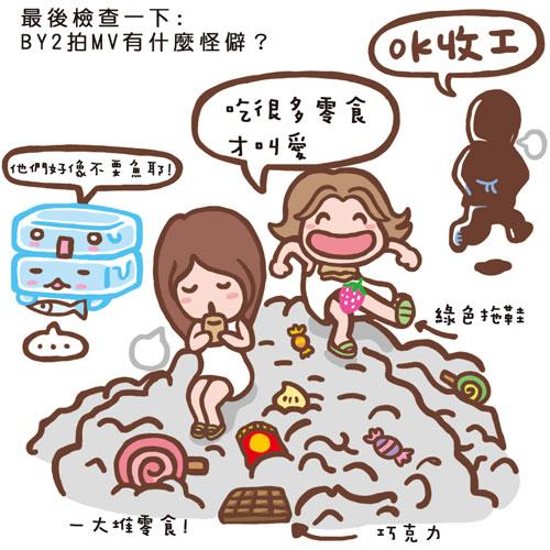 2010-3-MV這叫愛篇02-完稿-004.jpg