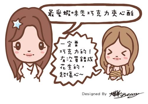 2010-3-MV這叫愛篇02-完稿-005.jpg