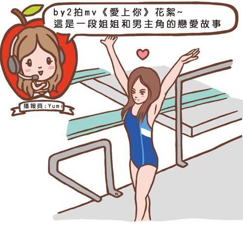 003-愛上你-001.jpg