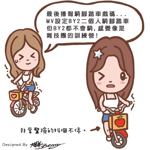 003-愛上你-006.jpg