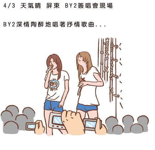 2010-4-簽唱會篇04-完稿-001.jpg