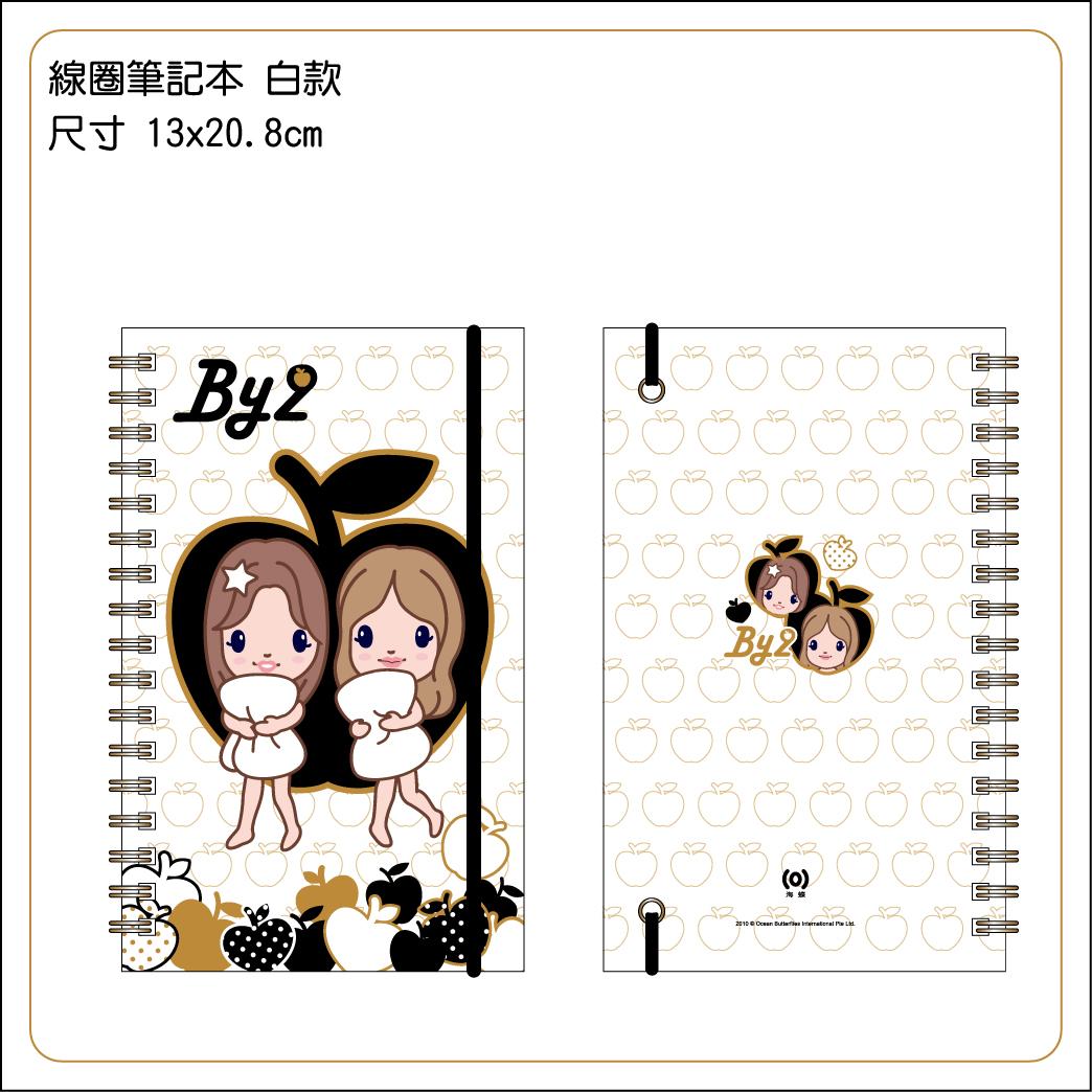 By2成人禮★限量紀念週邊--甜蜜線圈筆記組NT199.jpg
