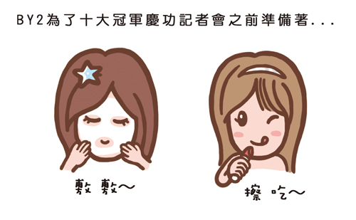 2010-6-慶功記者會001.jpg