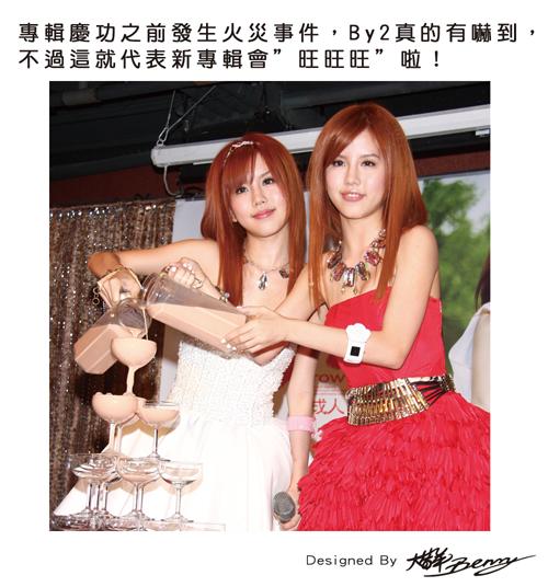 2010-6-慶功記者會007.jpg