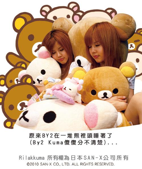 2010-5-BY2拍攝懶懶熊花絮-修改COPYRIGHT.jpg
