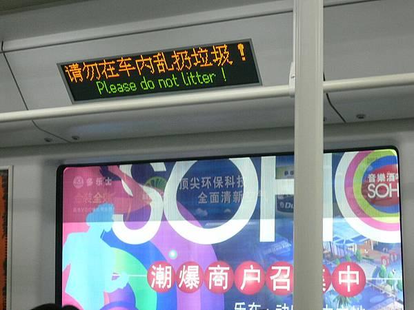 跑馬燈與地鐵站的平面大型廣告