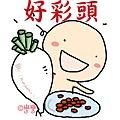好彩頭.jpg