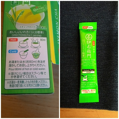 伊右衛門-綠茶粉2.jpg