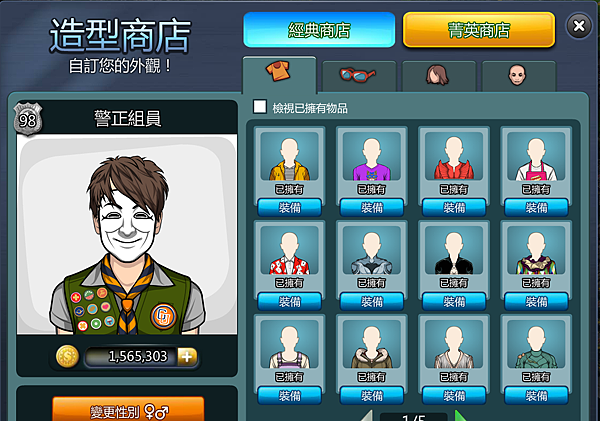 CC-遊戲截圖-98警正組員.png