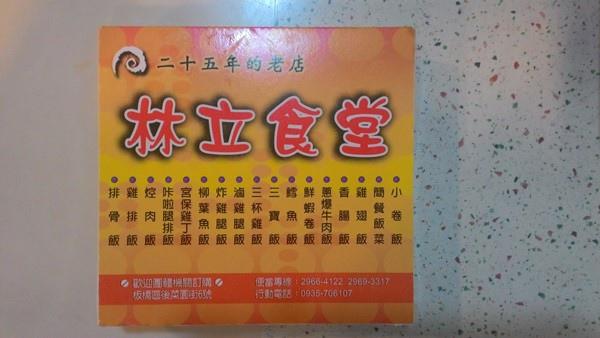林立食堂-P_20150923_120100.jpg