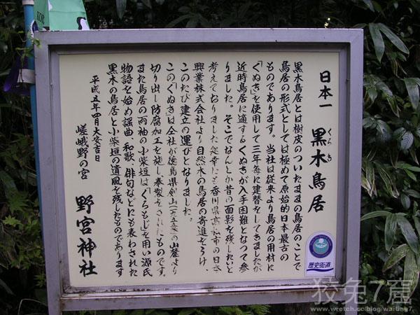 介紹野宮神社的牌子