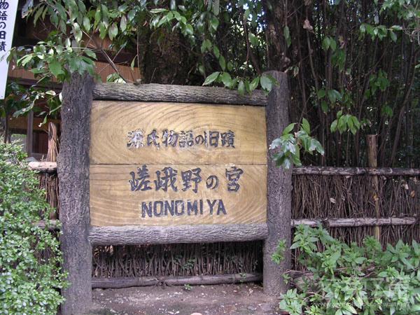 源氏物語的舊跡