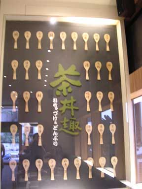 茶丼趣-1.jpg