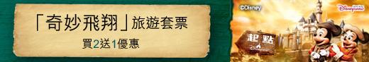 20120725_CX_HKDL_520x88_tc