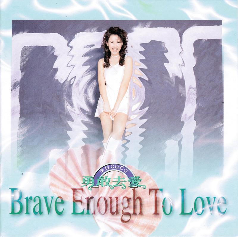 李玟.-.Brave.Enough.To.Love勇敢去爱(台版).jpg
