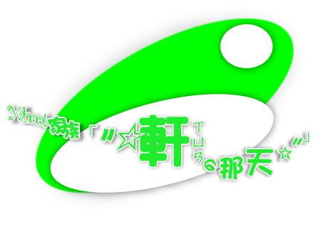 YAHOO家族Logo